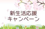 吉川店新生活応援キャンペーン