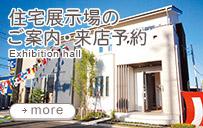 埼玉の住宅展示場イシンホーム炭の家