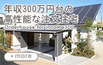 年収300万円台で注文住宅を建てるための絶賛推奨プラン