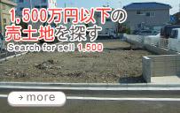 埼玉で1,500万円以下の売土地を探す