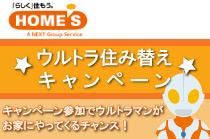 吉川店参加のキャンペーン