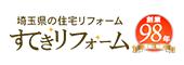 埼玉県の住宅リフォーム すてきリフォーム